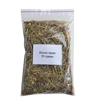 Иссоп трава 50 грамм